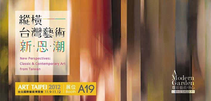 2012 台北国际艺术博览会