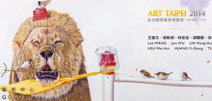 2014 台北国际艺术博览会