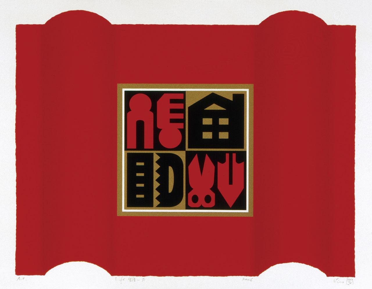 生活(六) 丝网版 42x54cm