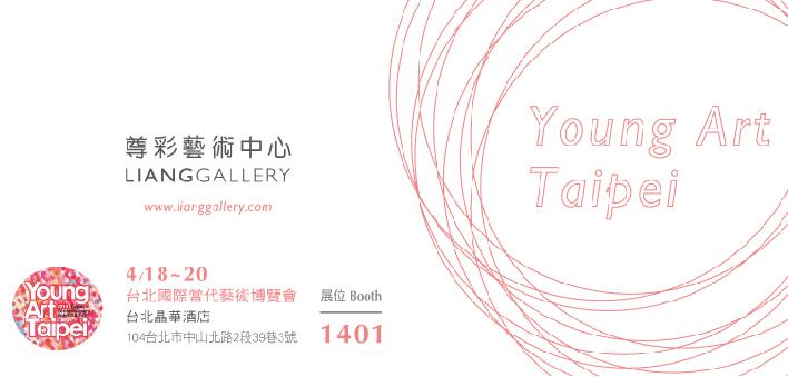 2014 台北国际当代艺术博览会