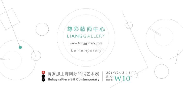 2014 上海廿一当代艺术博览会— 热感应