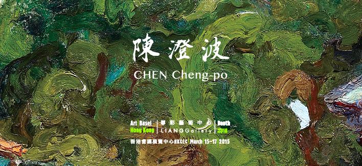2015 香港巴塞尔艺术展 — 亚洲视野