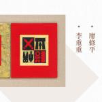 2019 6月常態展(廖修平、楚戈、李重重)_網頁_News_708x339-01