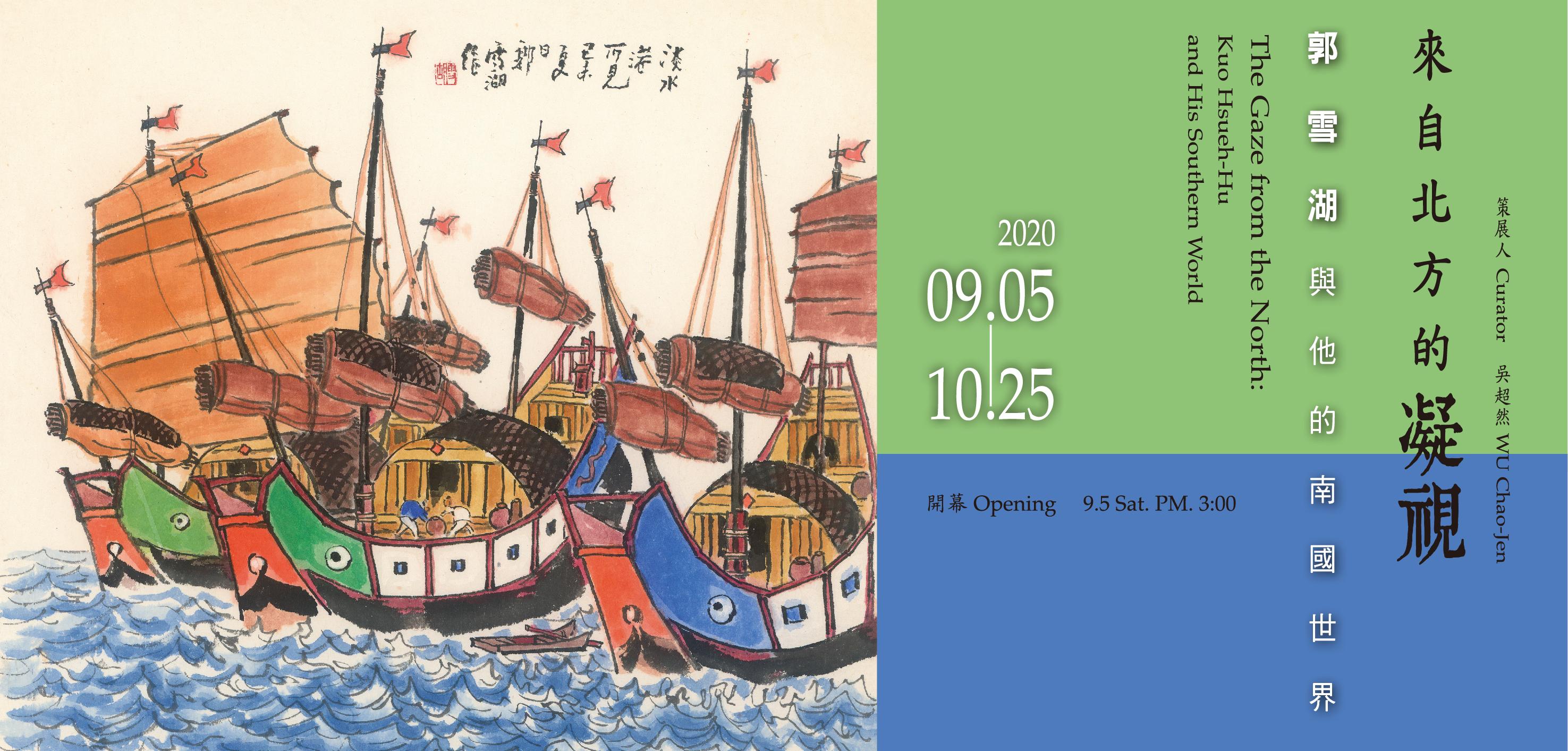 2020郭雪湖展覽_網頁_News_708x339-01