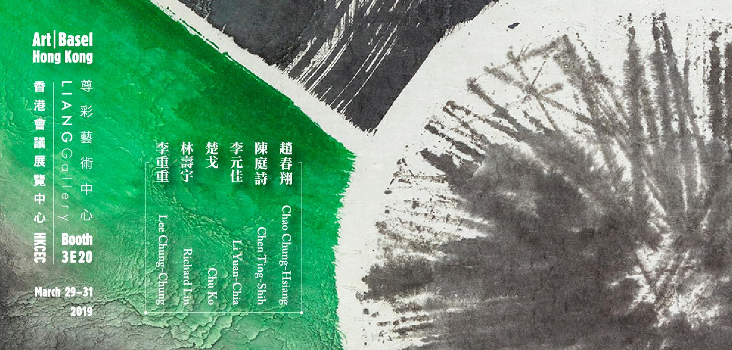 2019 香港巴塞尔艺术展 — 艺廊荟萃