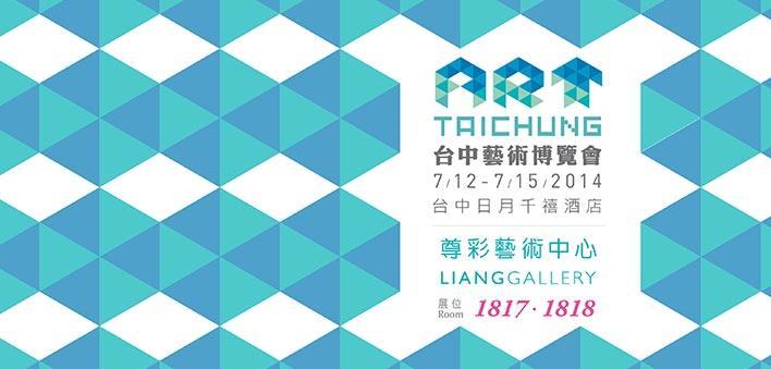 2014 台中艺术博览会