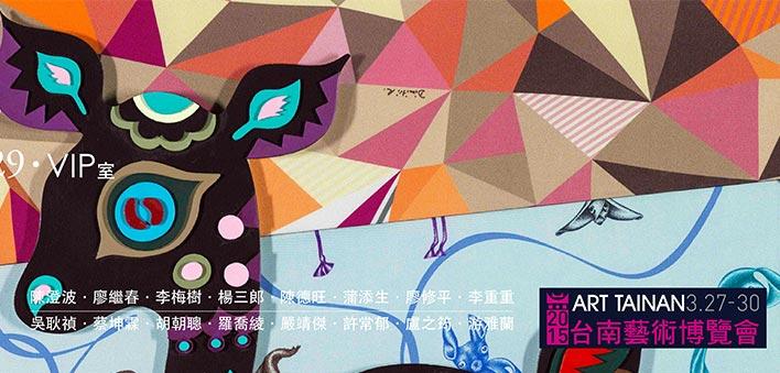 2015 台南艺术博览会