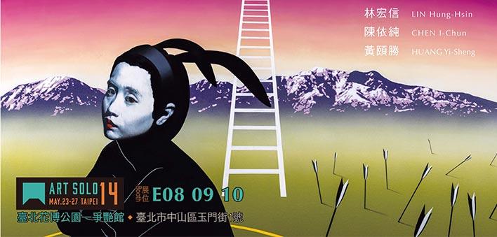 2014 Art Solo 艺术博览会