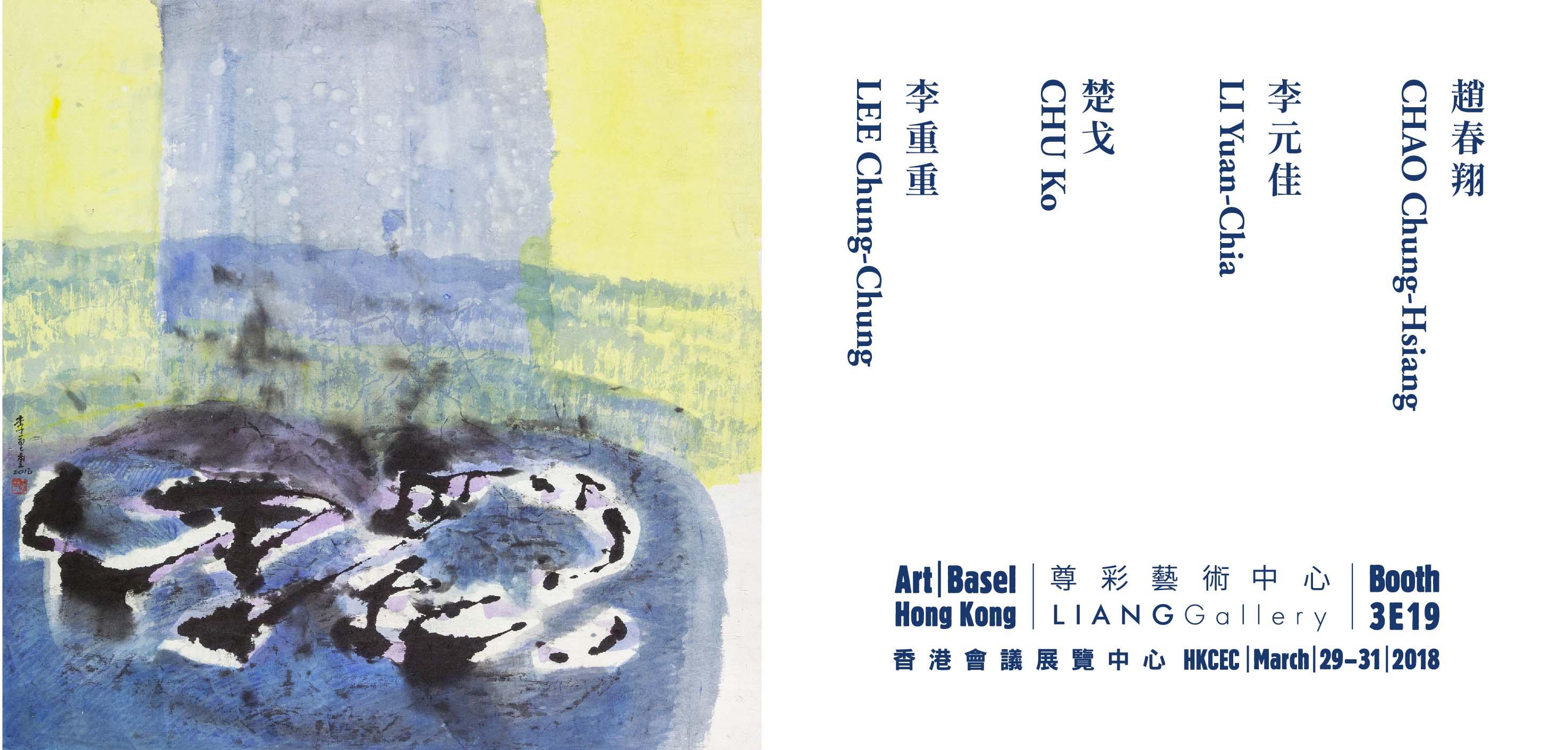 2018 香港巴塞尔艺术展 — 艺廊荟萃