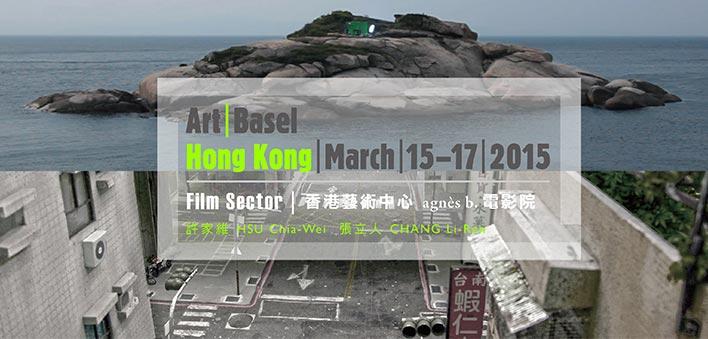 2015 香港巴塞尔艺术展 — 光映现场 许家维丶张立人