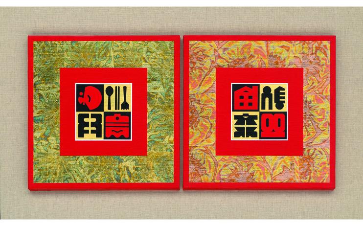 LIAO SHIOU-PING_banner_40x81