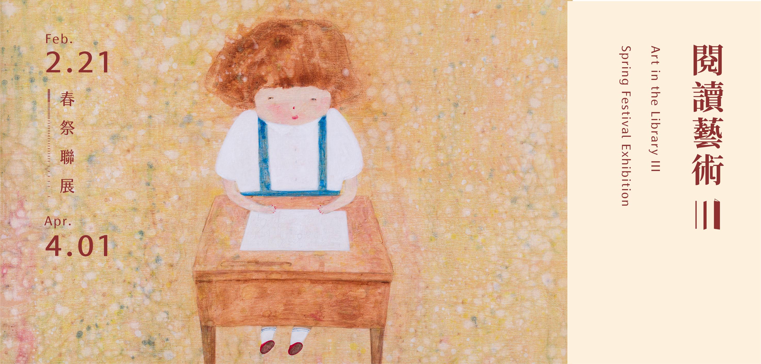「阅读艺术III」春祭联展