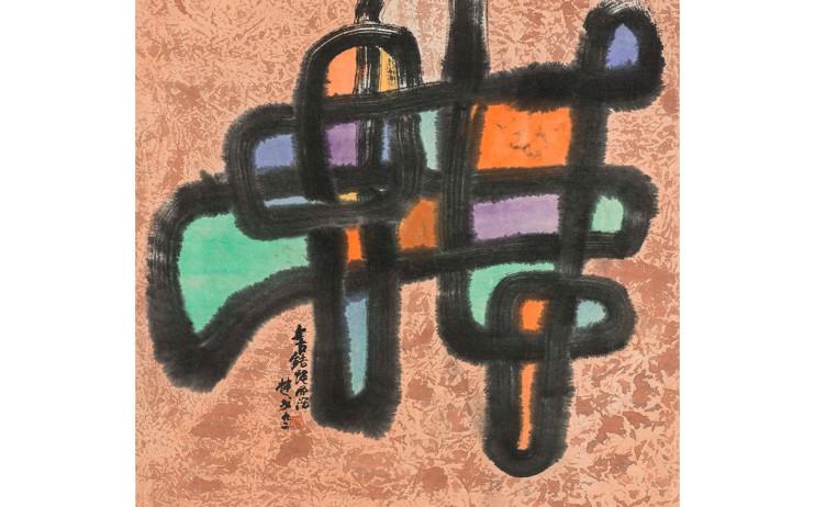 楚戈  结绳的遗迹  1992  水墨纸本   69.8x70.1cm