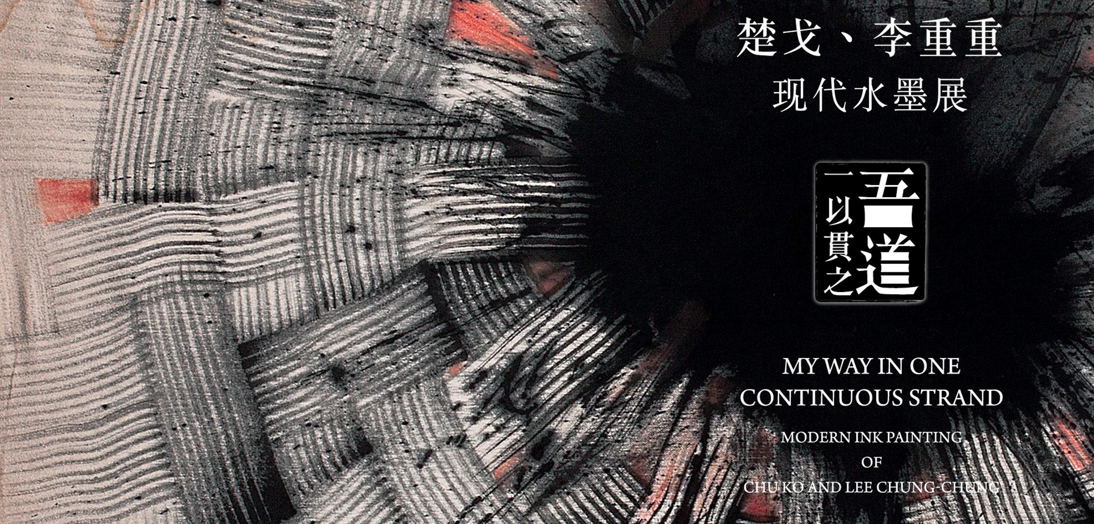 2016艺术北京 — 吾道一以贯之