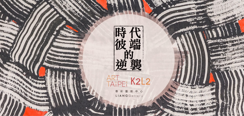 2016 台北国际艺术博览会