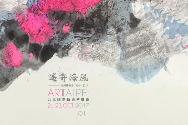 arttaipei2017_home