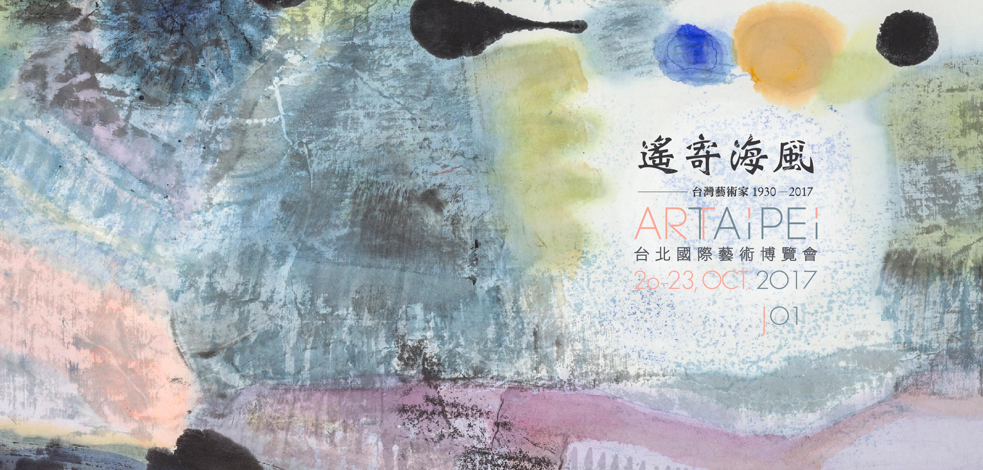 arttaipei2017_news2