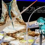 chou_news