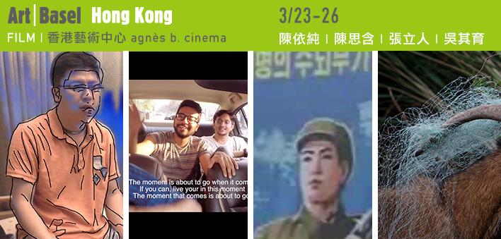 2015 香港巴塞尔艺术展 — 光映现场