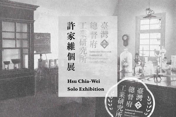 hsuchiawei_home