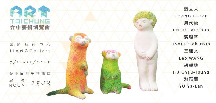 2015台中艺术博览会