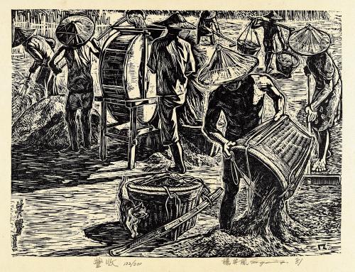 杨英风  丰收  1951  木刻版画  32x41cm