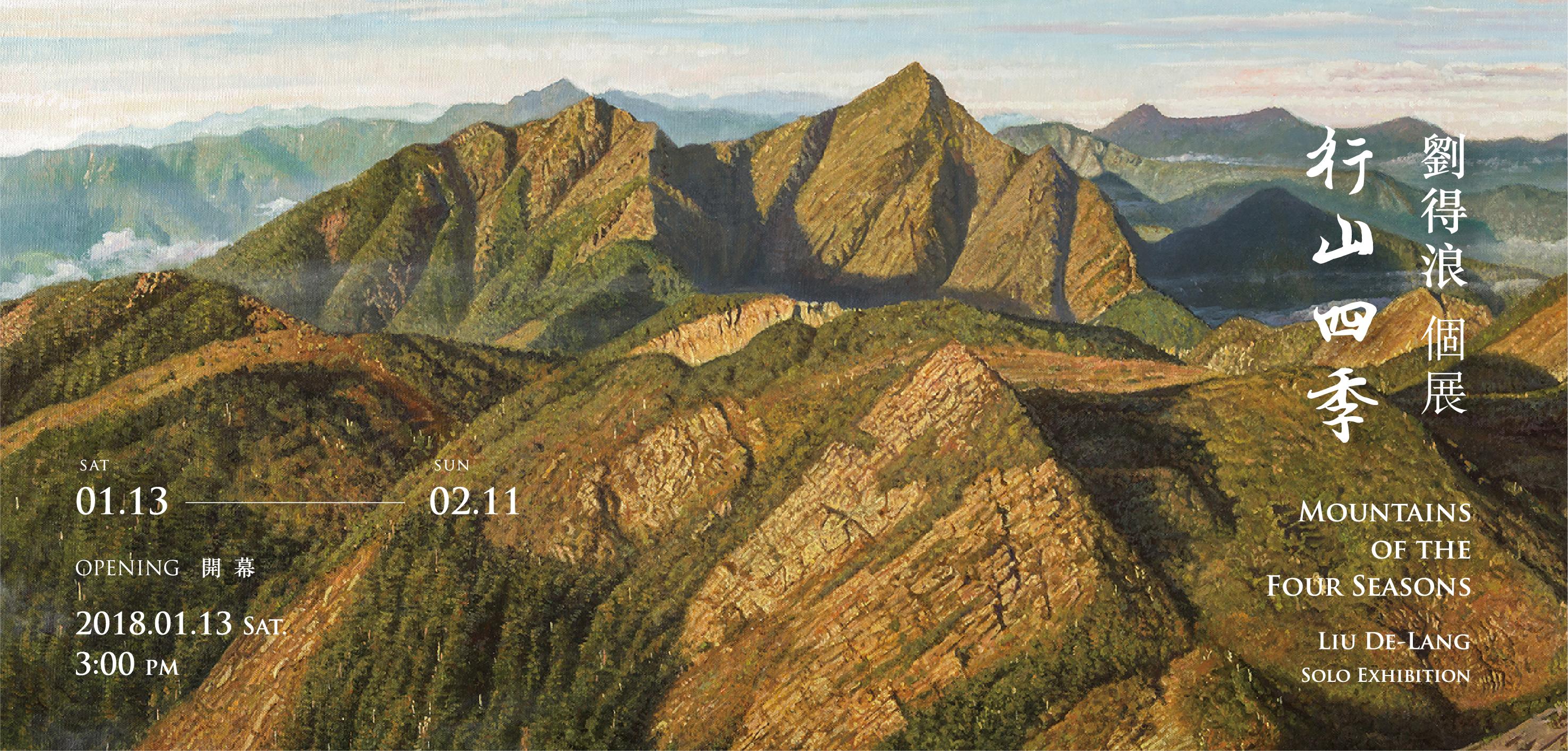 Mountains of the Four Seasons — LIU De-Lang Solo Exhibition