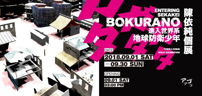 Entering Sekaikei – Bokurano – Chen I-Chun Solo Exhibition