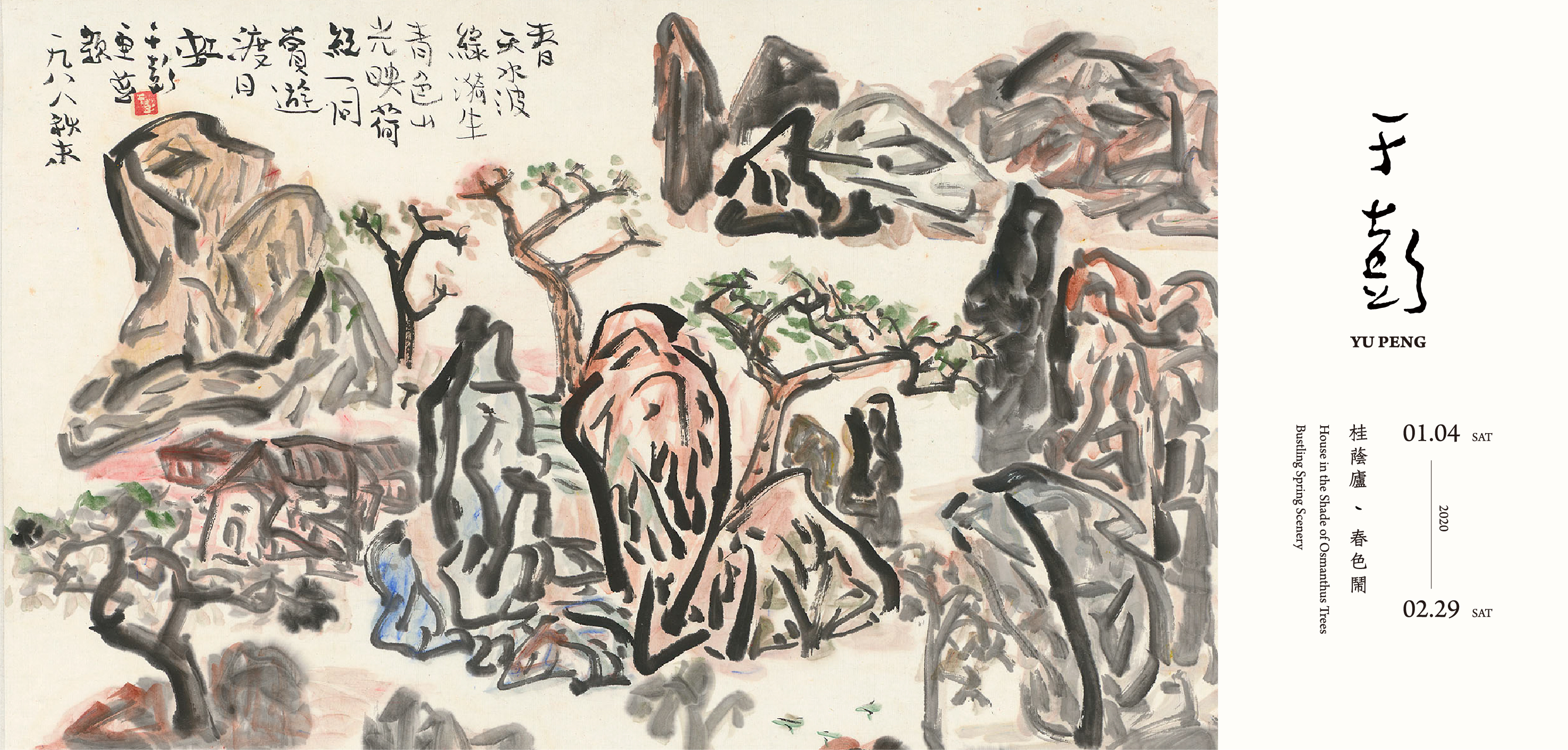 House in the Shade of Osmanthus Trees · Bustling Spring Scenery – Yu Peng
