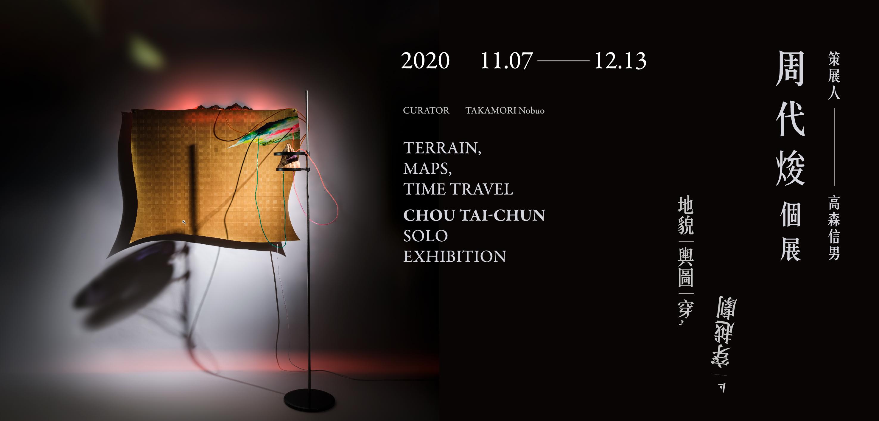 Terrain, Maps, Time Travel—CHOUTai-Chun's Solo Exhibition