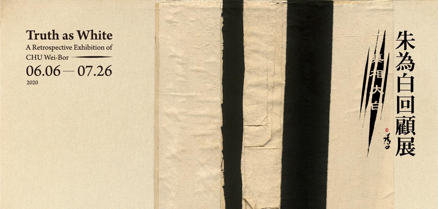 Truth as White – A Retrospective Exhibition of CHU Wei-Bor