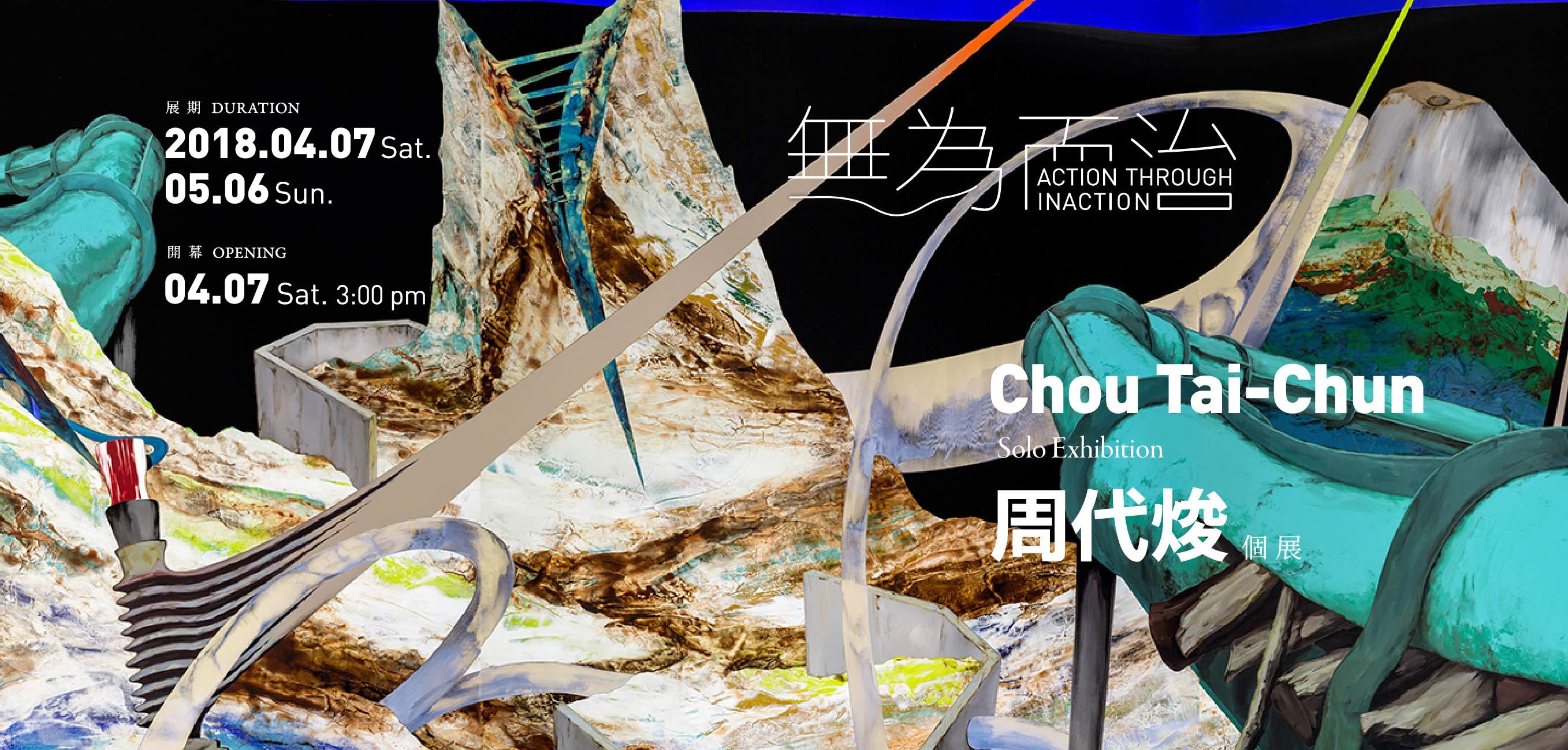 Action Through Inaction — CHOU Tai-Chun Solo Exhibition