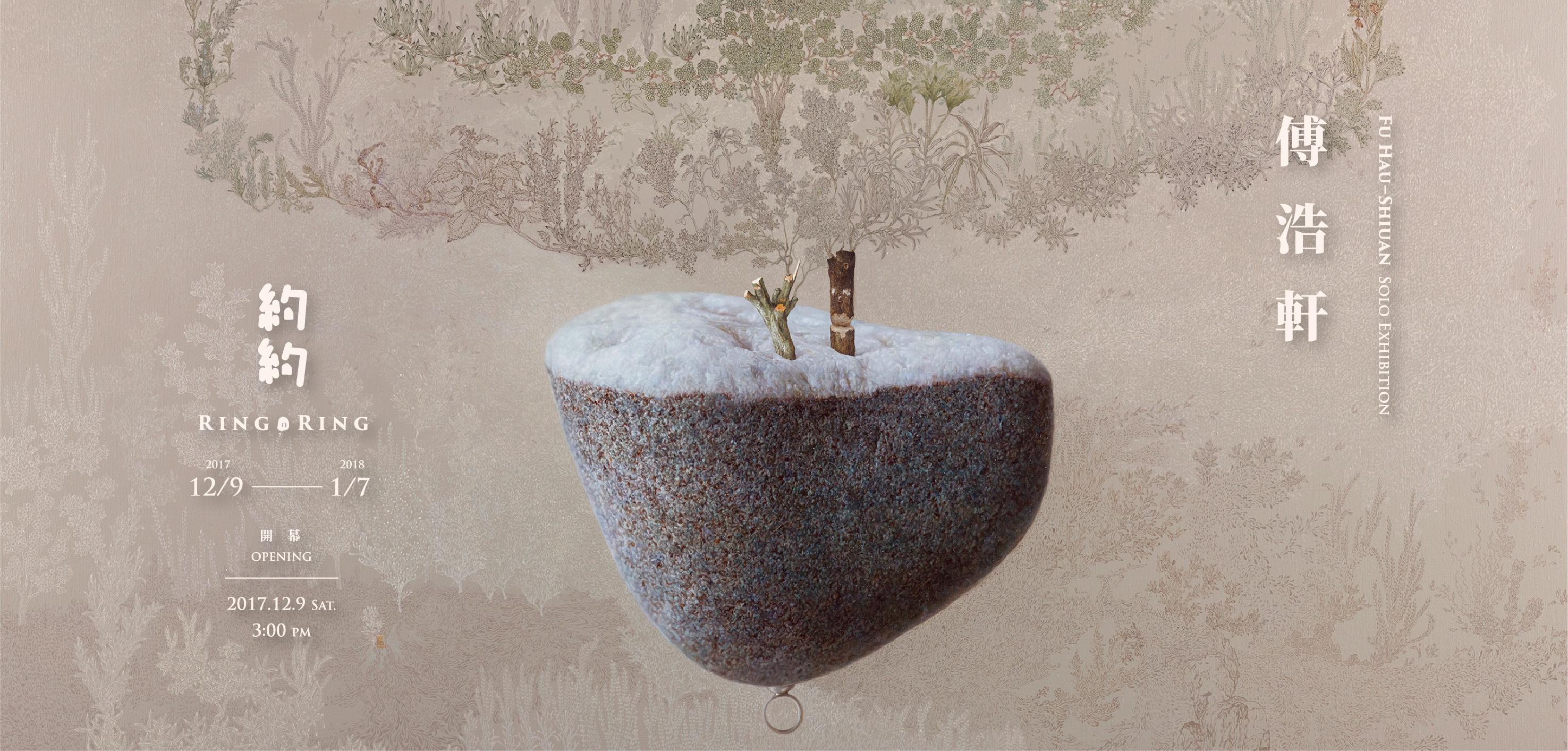 Ring Ring – Fu Hau-Shiuan Solo Exhibition