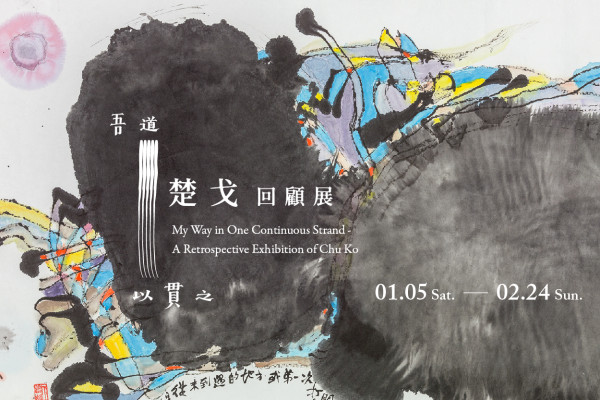 new_2019楚戈回顧展_網頁_Home_600x400-01