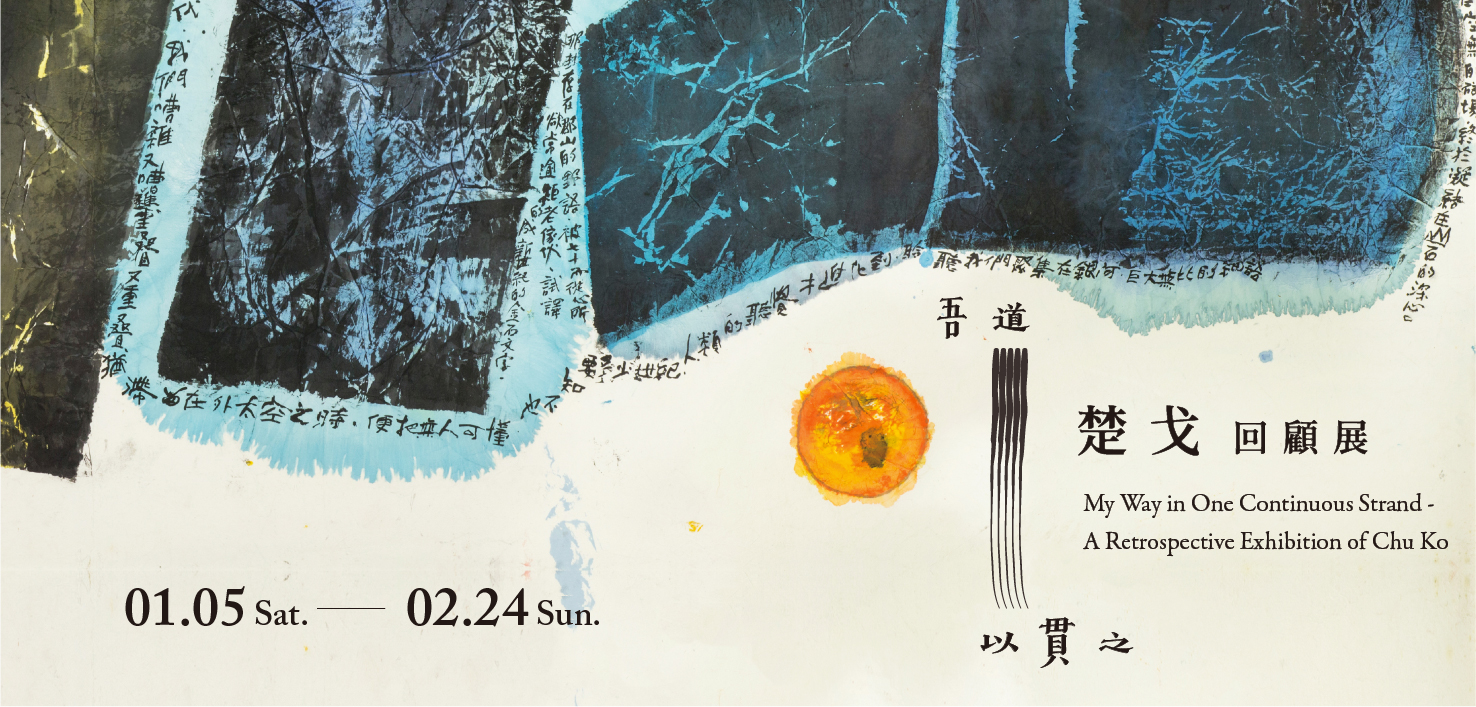 My Way in One Continuous Strand – A Retrospective Exhibition of Chu Ko
