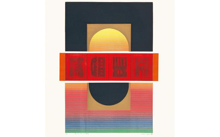 廖修平 Liao Shiou-Ping_東方節 Oriental Festival_蝕刻金屬版 Etching, aquatint_1970