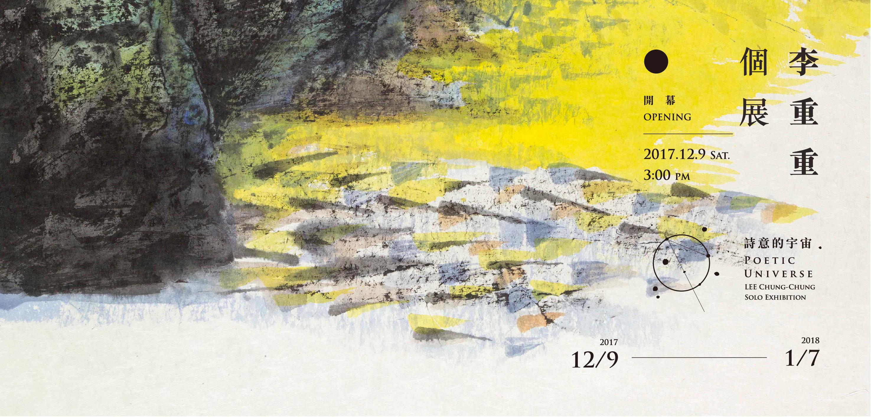 「詩意的宇宙」李重重個展