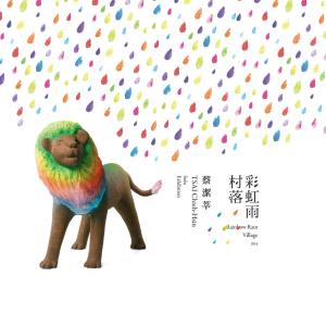 tsaichiehhsin_catalog2