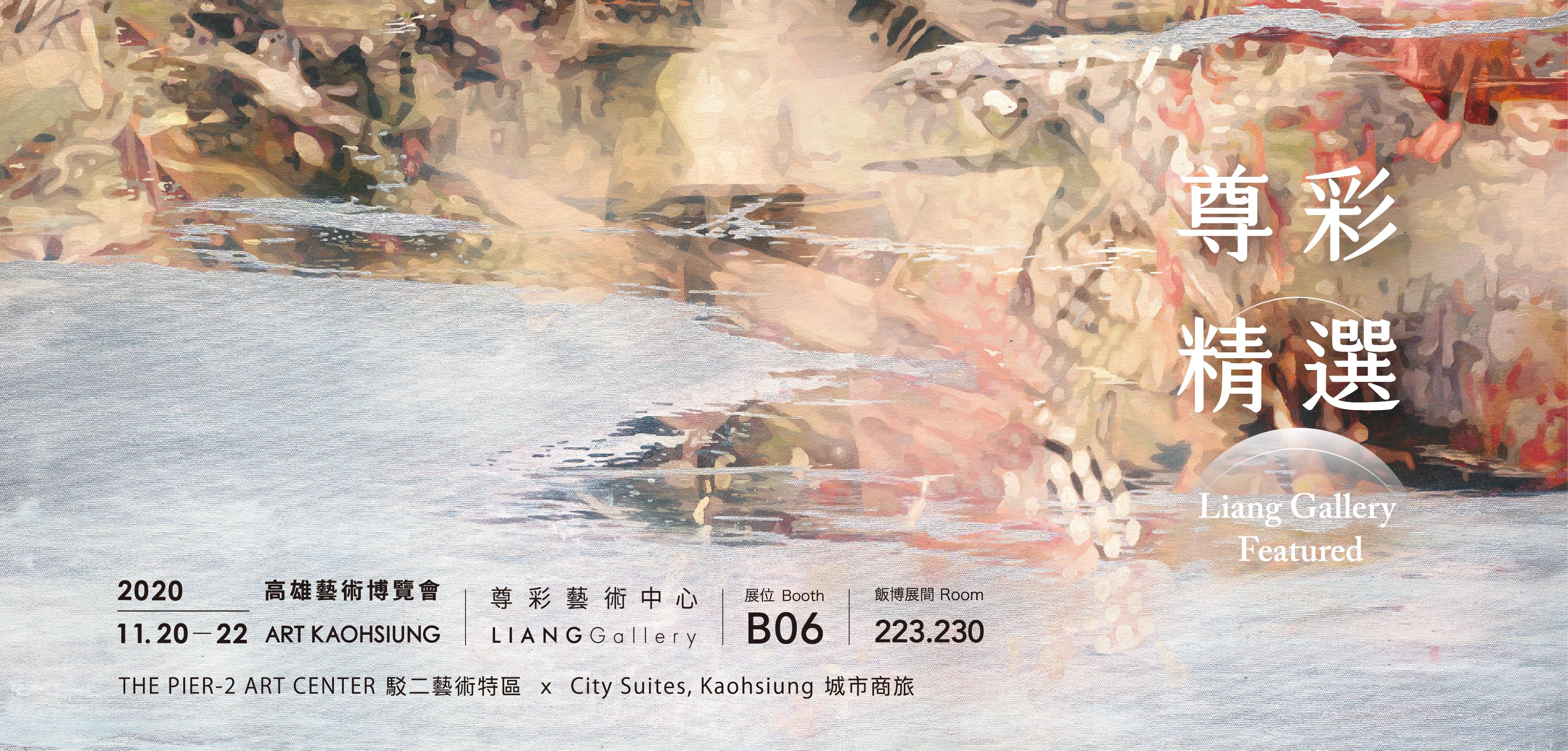 2020 高雄藝術博覽會