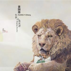 黃頤勝畫冊封面_001-01