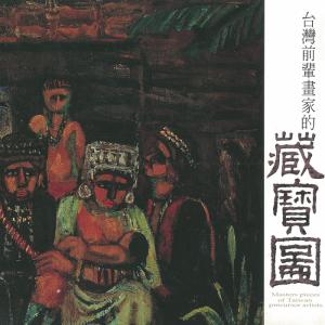 1998 台灣前輩畫家的藏寶圖_壹