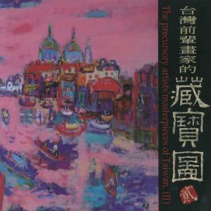 1999 台灣前輩畫家的藏寶圖_貳