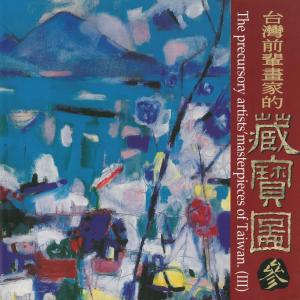 2000 台灣前輩畫家的藏寶圖_叁