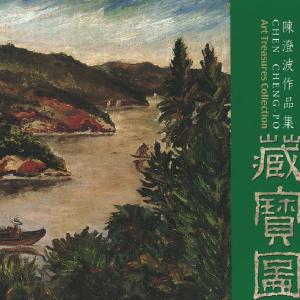 2005 陳澄波作品集_藏寶圖_肆3