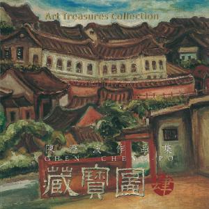 2005 陳澄波作品集_藏寶圖_肆4