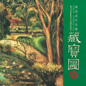 Art Treasure collection Chen Cheng Po Catalogue