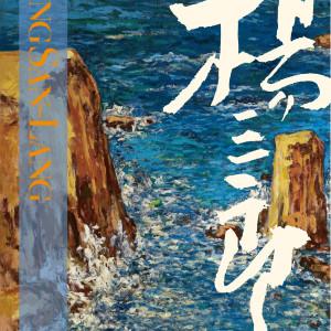 尊彩_楊三郎cover