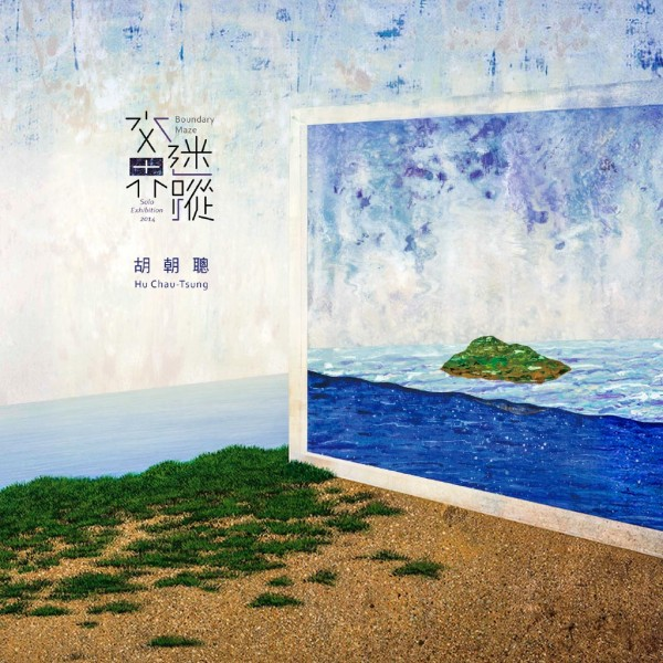 Hu Chau-Tsung catalogue
