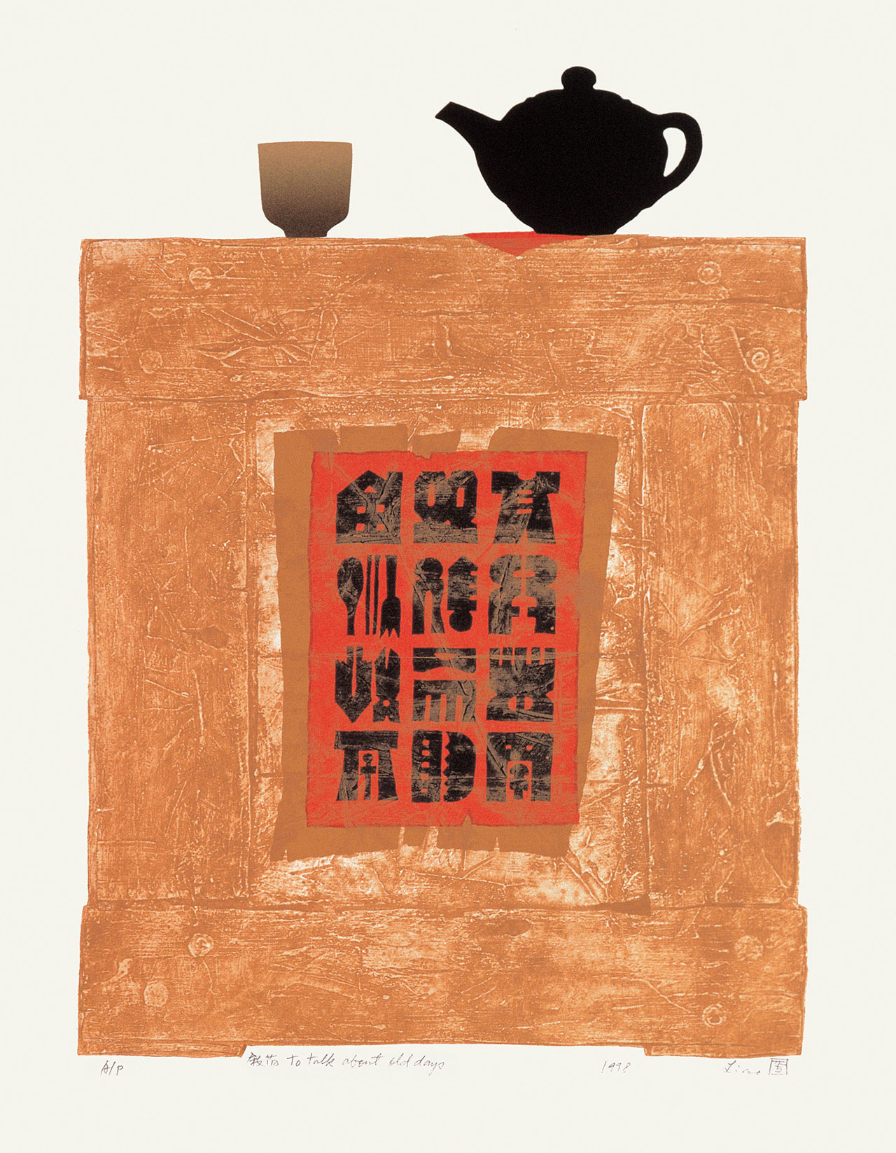 敘舊 絲網版紙凹版 60x43cm