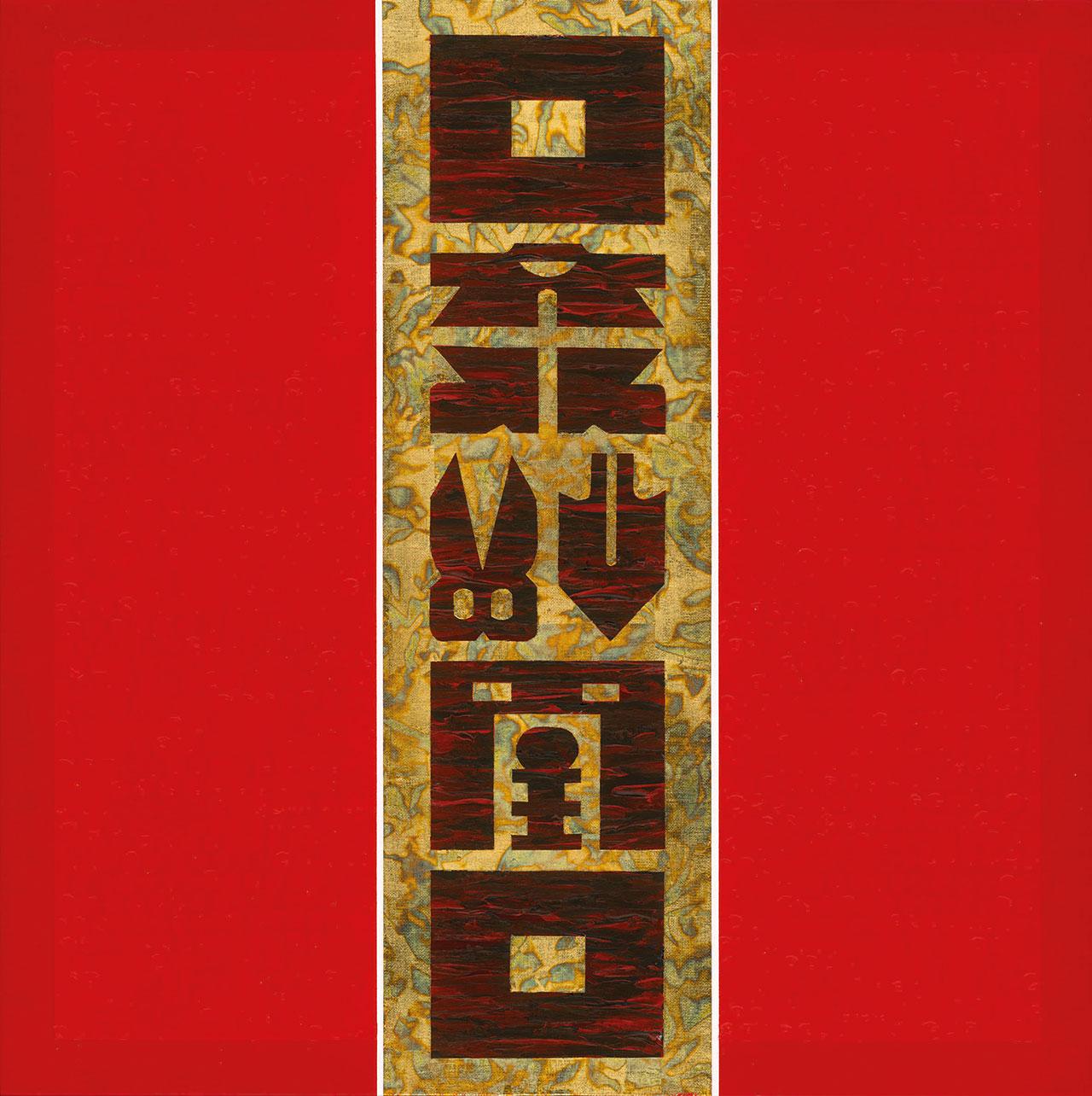 東方之門(A) 壓克力金箔畫布 60x60cm